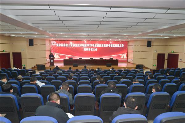 学校召开2020年度基层党组织书记工作述职评议大会