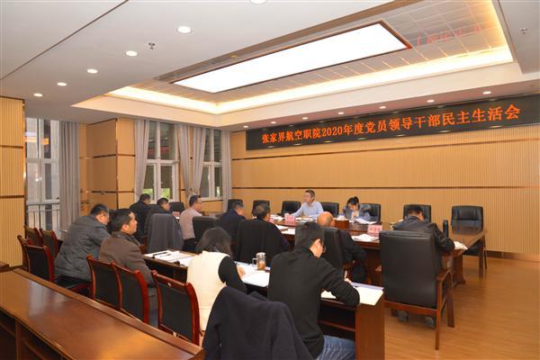 学校召开2020年度党员领导干部民主生活会